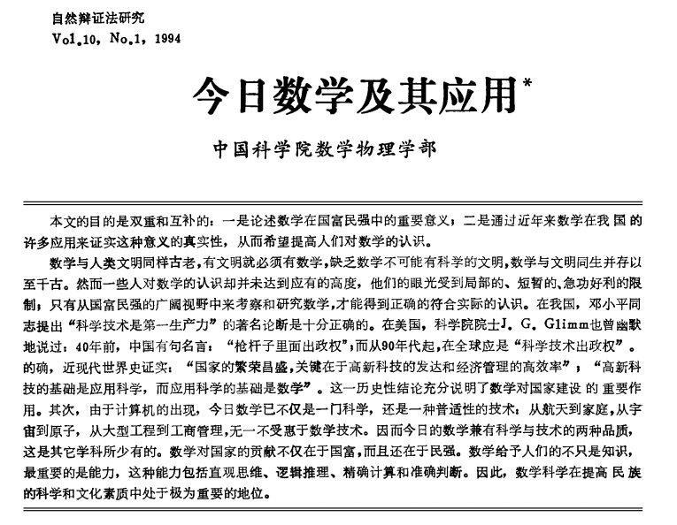 关于我的中国梦的资料